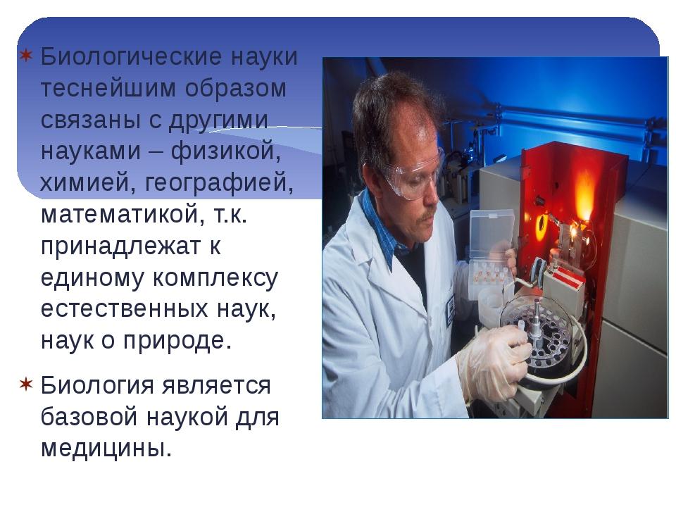 Биологические науки теснейшим образом связаны с другими науками – физикой, хи...