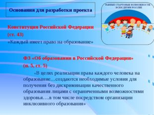 Основания для разработки проекта ФЗ «Об образовании в Российской Федерации» (