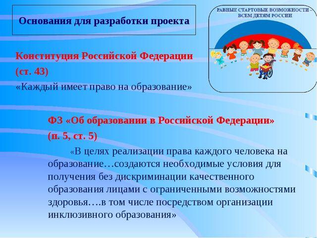 Основания для разработки проекта ФЗ «Об образовании в Российской Федерации» (...