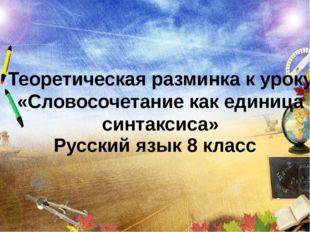 Теоретическая разминка к уроку «Словосочетание как единица синтаксиса» Русски