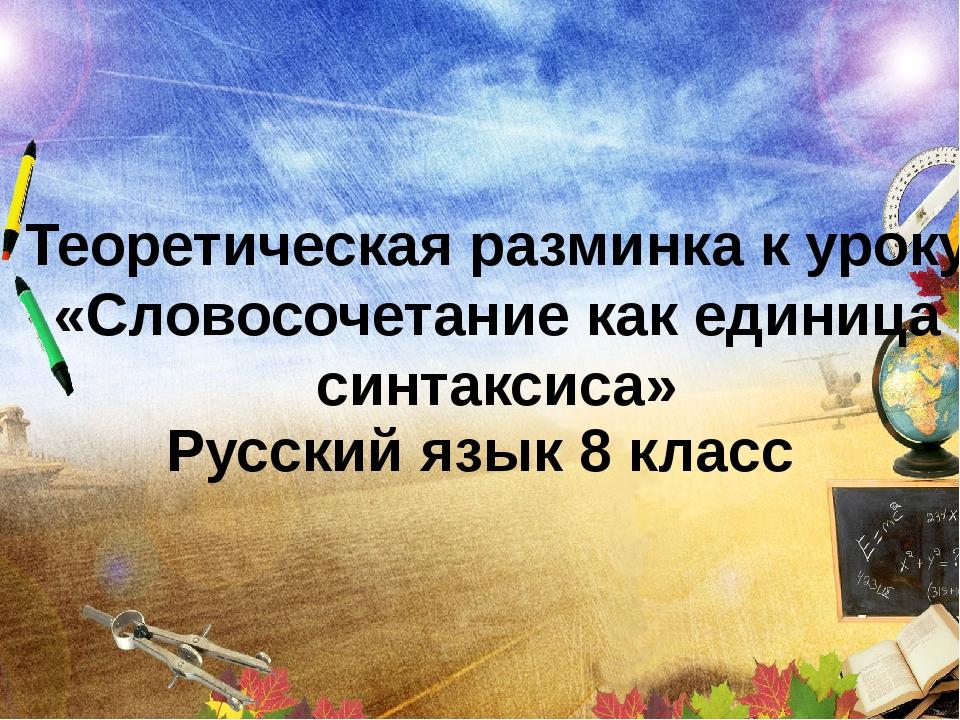 Теоретическая разминка к уроку «Словосочетание как единица синтаксиса» Русски...