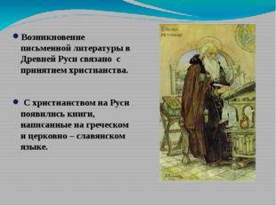 Возникновение письменной литературы в Древней Руси связано с принятием христи