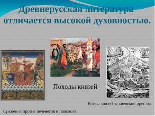 Древнерусская литература отличается высокой духовностью. Сражения против пече