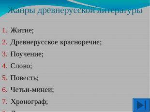 Хронограф Название памятниковдревнерусской письменности, появлявшихся со вто
