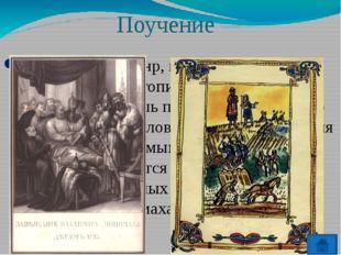 Вывод: Древнерусская литература носила исключительно исторический характер. О