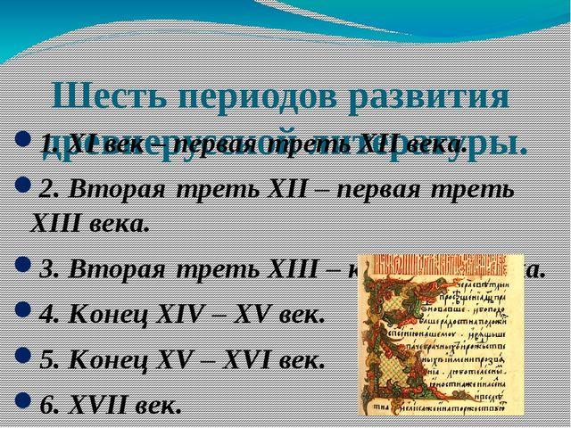 Шесть периодов развития древнерусской литературы. 1. XI век – первая треть XI...