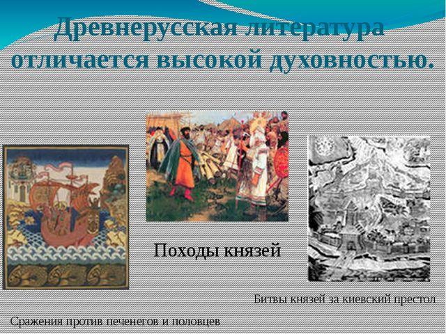 Древнерусская литература отличается высокой духовностью. Сражения против пече...