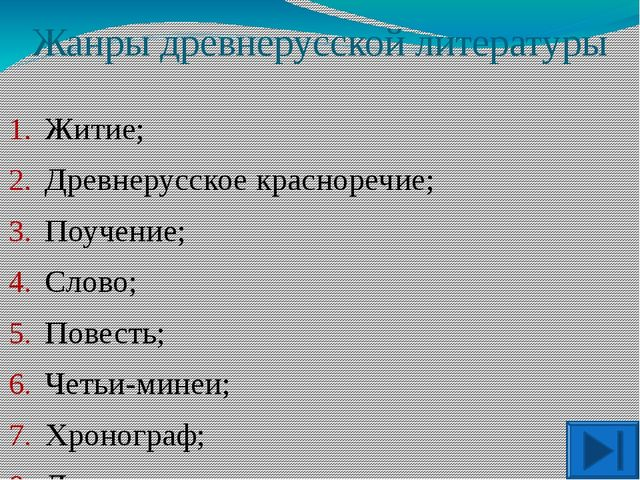 Хронограф Название памятниковдревнерусской письменности, появлявшихся со вто...