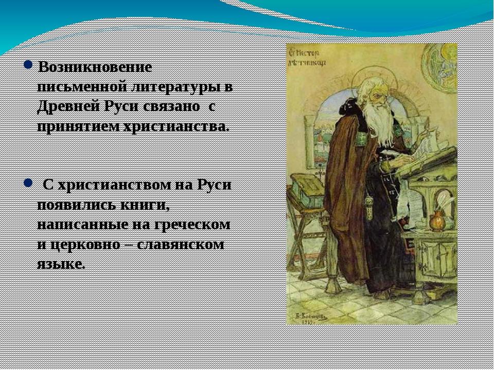 Возникновение письменной литературы в Древней Руси связано с принятием христи...