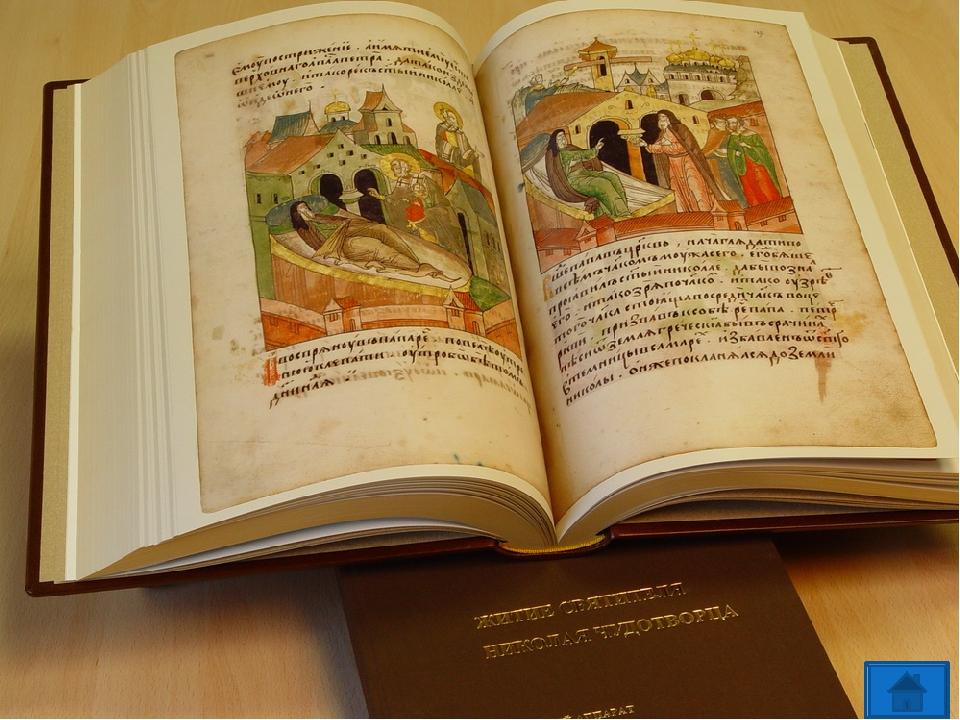 Летопись Летопись– это повествование об исторических событиях. Это самый дре...