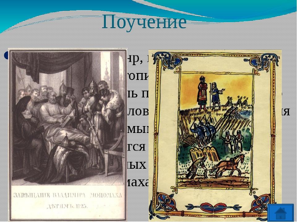 Вывод: Древнерусская литература носила исключительно исторический характер. О...