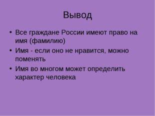 Вывод Все граждане России имеют право на имя (фамилию) Имя - если оно не нрав