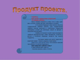 ПАМЯТКА для детей, подростков и родителей по правам ребенка Жизнь человека н