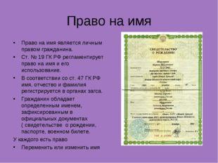 Право на имя Право на имя является личным правом гражданина. Ст. № 19 ГК РФ р
