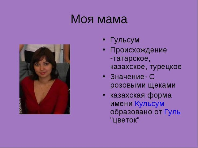 Моя мама Гульсум Происхождение -татарское, казахское, турецкое Значение- С ро...