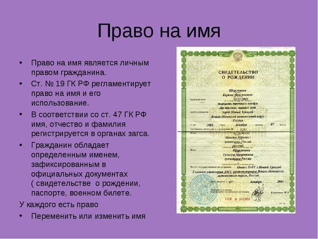 Право на имя Право на имя является личным правом гражданина. Ст. № 19 ГК РФ р...