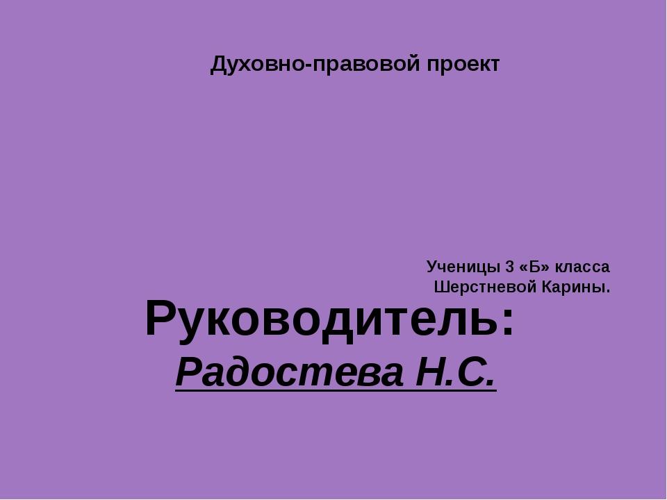 Ученицы 3 «Б» класса Шерстневой Карины. Руководитель: Радостева Н.С. Духовно...