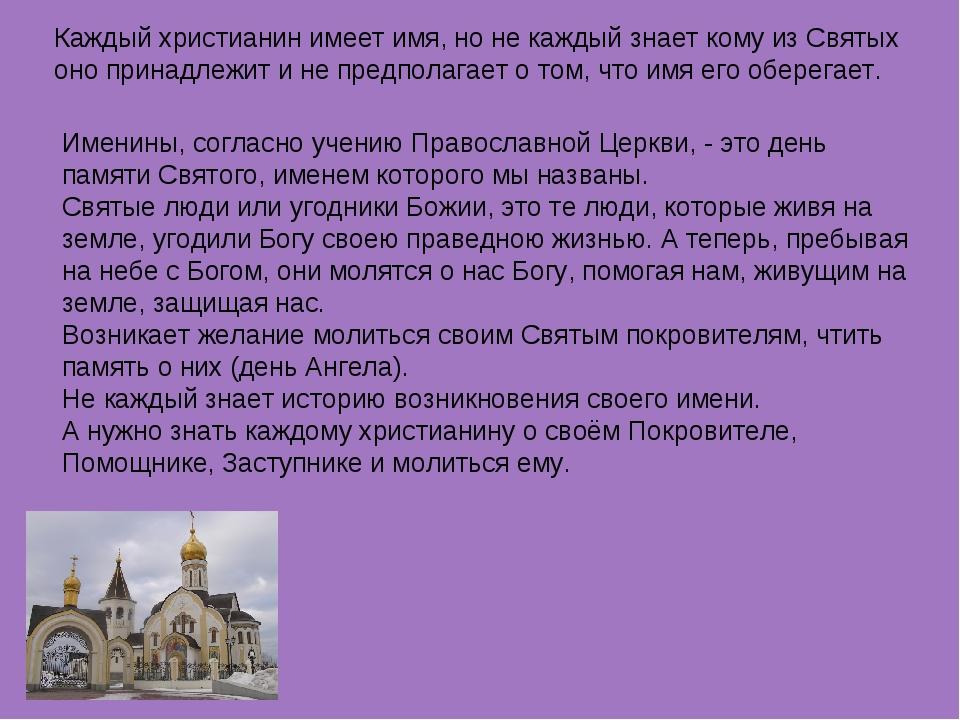 Именины, согласно учению Православной Церкви, - это день памяти Святого, имен...