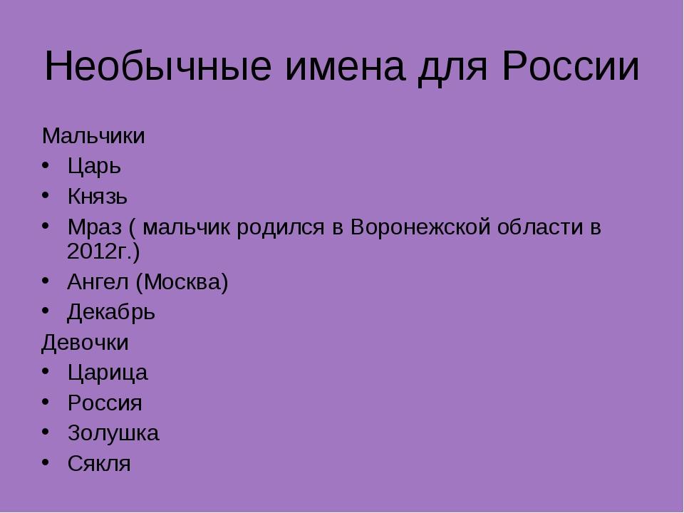 Необычные имена для России Мальчики Царь Князь Мраз ( мальчик родился в Ворон...