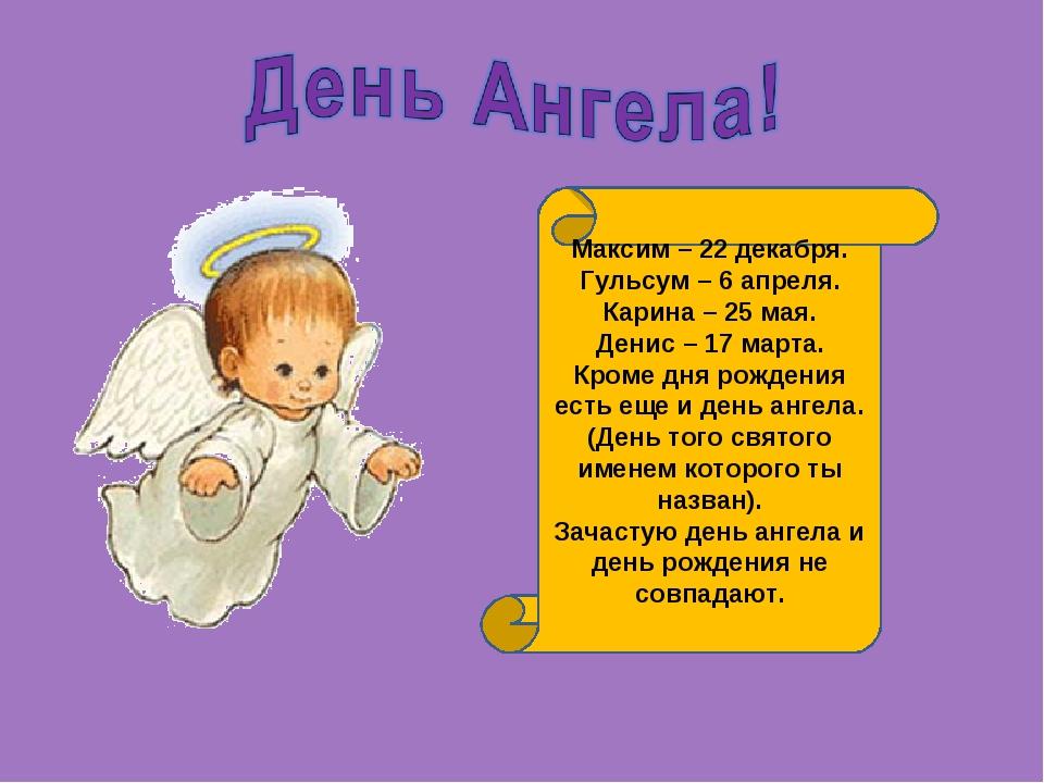 Картинки с днем ангела максим с пожеланием