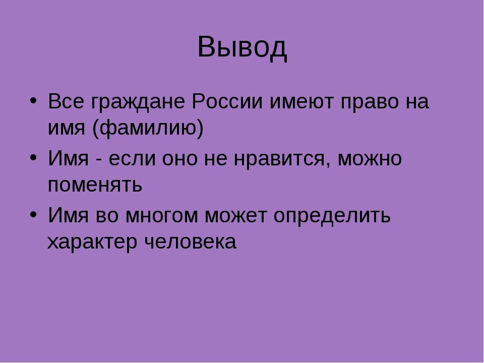 Вывод Все граждане России имеют право на имя (фамилию) Имя - если оно не нрав...