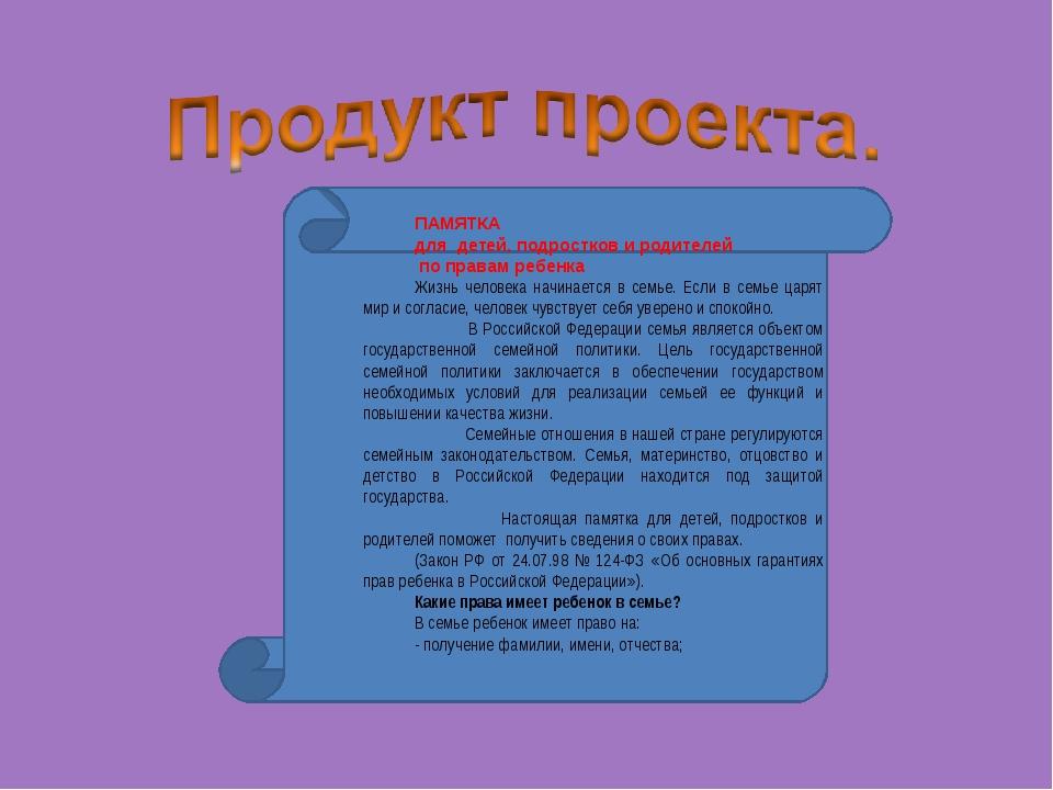ПАМЯТКА для детей, подростков и родителей по правам ребенка Жизнь человека н...