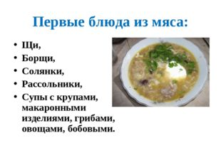 Первые блюда из мяса: Щи, Борщи, Солянки, Рассольники, Супы с крупами, макаро