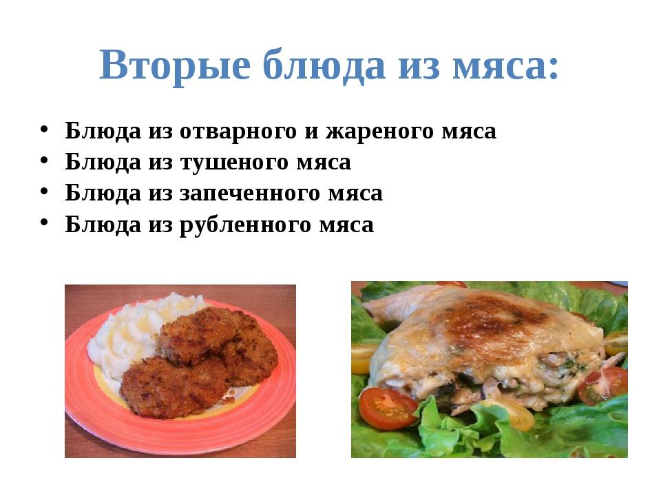 Вторые блюда из мяса: Блюда из отварного и жареного мяса Блюда из тушеного мя...
