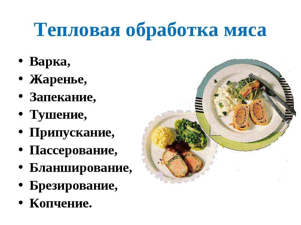 Тепловая обработка мяса Варка, Жаренье, Запекание, Тушение, Припускание, Пасс...