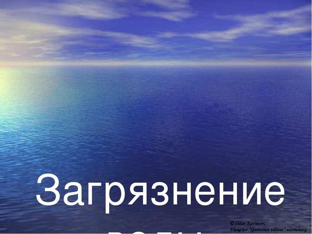 """Загрязнение воды и последствия © Ildar Karimov, Visagino """"Geriosios vilties""""..."""