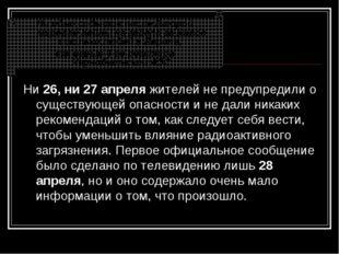 Ни 26, ни 27 апреля жителей не предупредили о существующей опасности и не дал