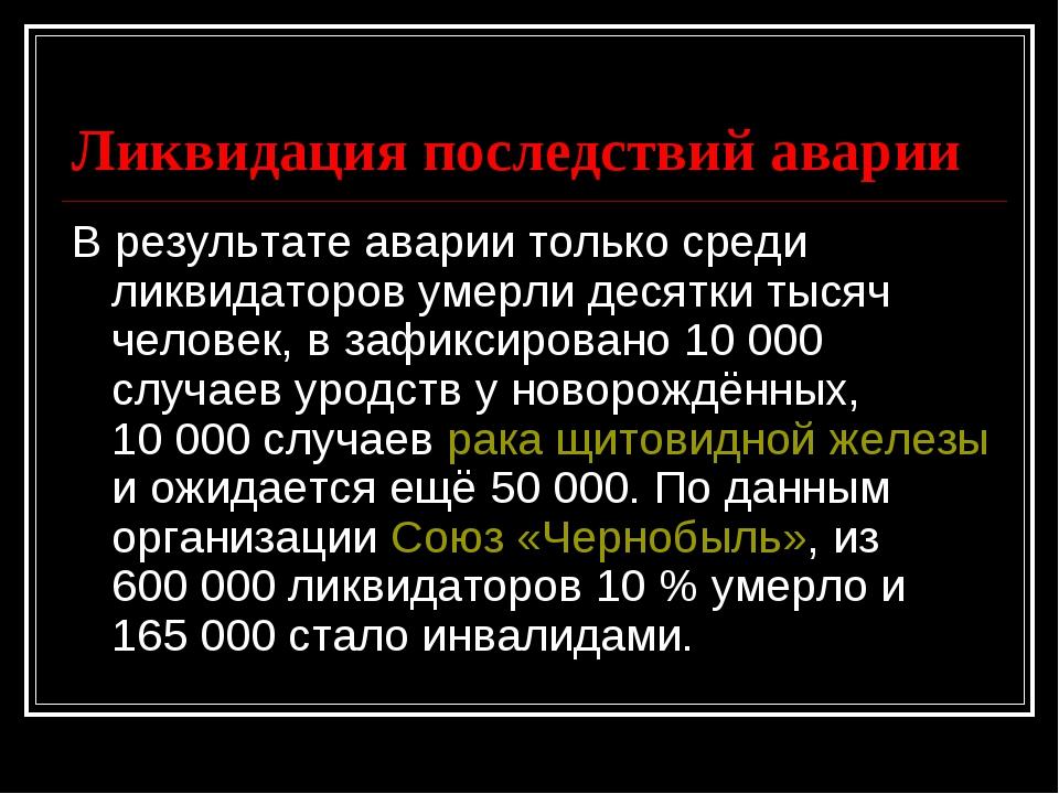 Ликвидация последствий аварии В результате аварии только среди ликвидаторов у...