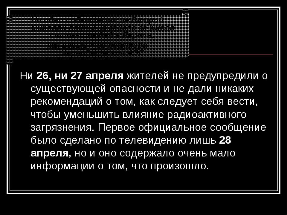 Ни 26, ни 27 апреля жителей не предупредили о существующей опасности и не дал...