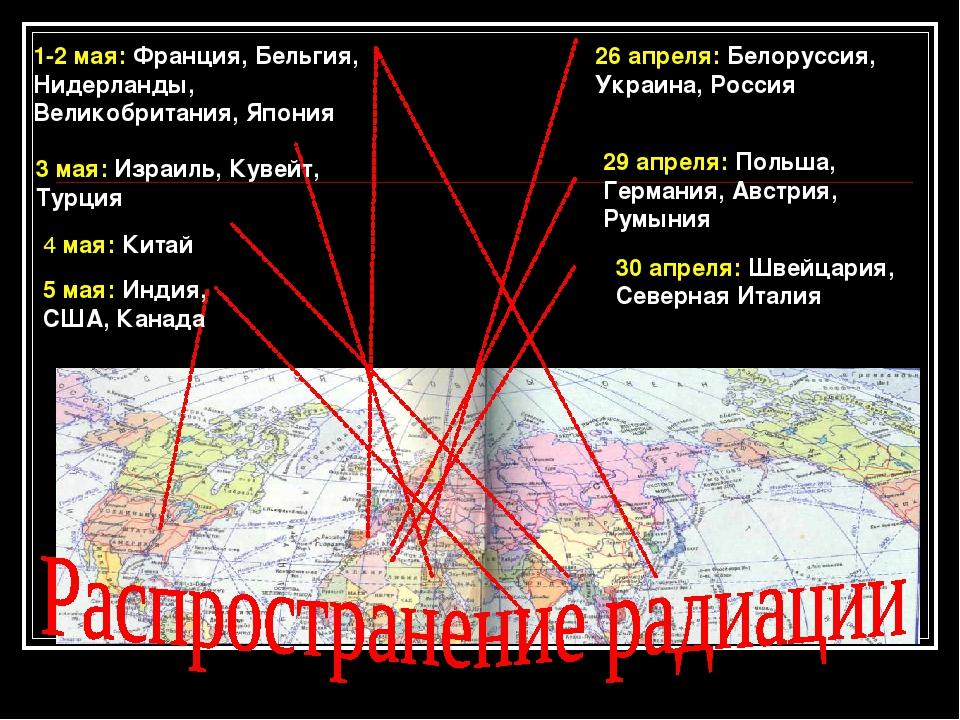 26 апреля: Белоруссия, Украина, Россия 29 апреля: Польша, Германия, Австрия,...