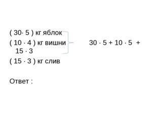 ( 30∙ 5 ) кг яблок ( 10 ∙ 4 ) кг вишни 30 ∙ 5 + 10 ∙ 5 + 15 ∙ 3 ( 15 ∙ 3 ) кг