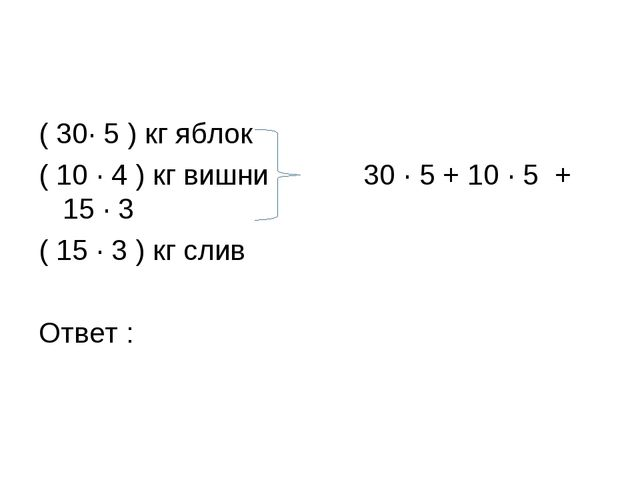( 30∙ 5 ) кг яблок ( 10 ∙ 4 ) кг вишни 30 ∙ 5 + 10 ∙ 5 + 15 ∙ 3 ( 15 ∙ 3 ) кг...