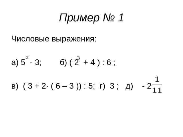 Пример № 1 Числовые выражения: а) 5 - 3; б) ( 2 + 4 ) : 6 ; в) ( 3 + 2∙ ( 6 –...