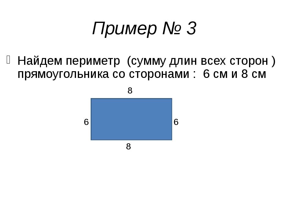 Пример № 3 Найдем периметр (сумму длин всех сторон ) прямоугольника со сторон...