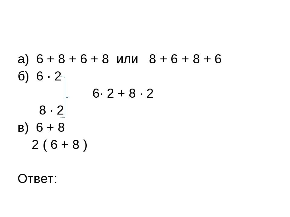 а) 6 + 8 + 6 + 8 или 8 + 6 + 8 + 6 б) 6 ∙ 2 6∙ 2 + 8 ∙ 2 8 ∙ 2 в) 6 + 8 2 ( 6...