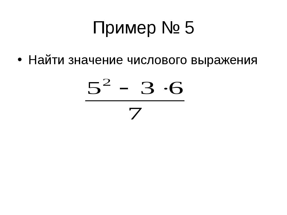 Пример № 5 Найти значение числового выражения