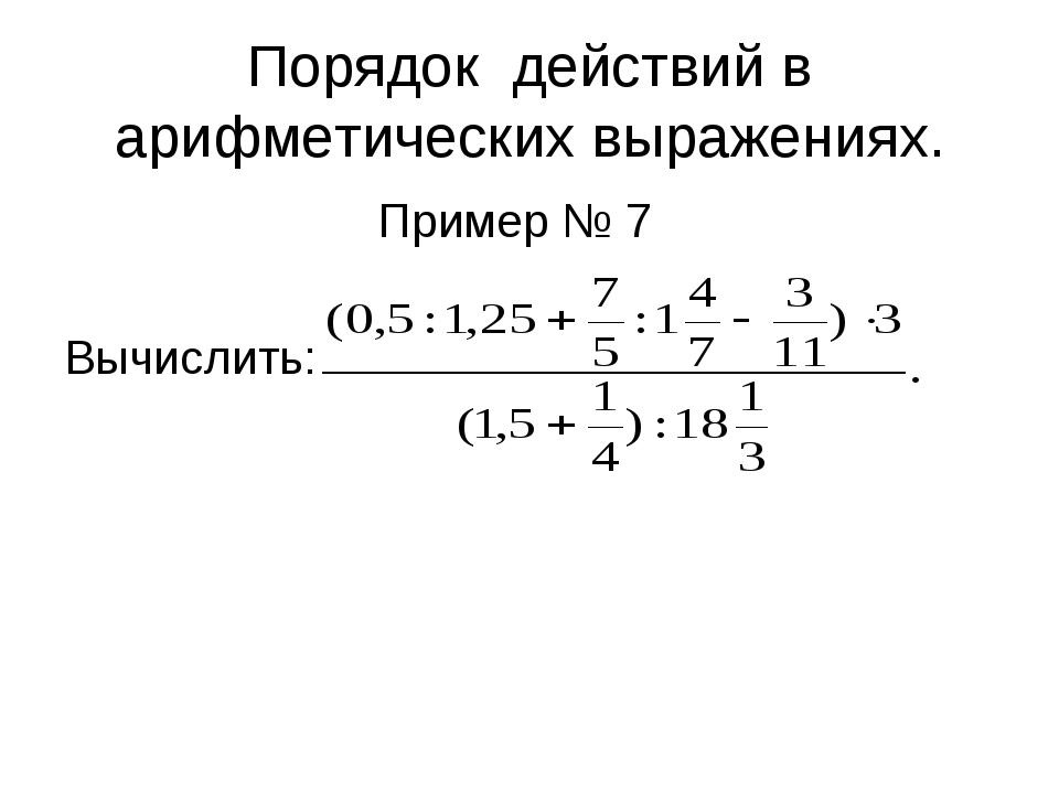 Порядок действий в арифметических выражениях. Пример № 7 Вычислить: