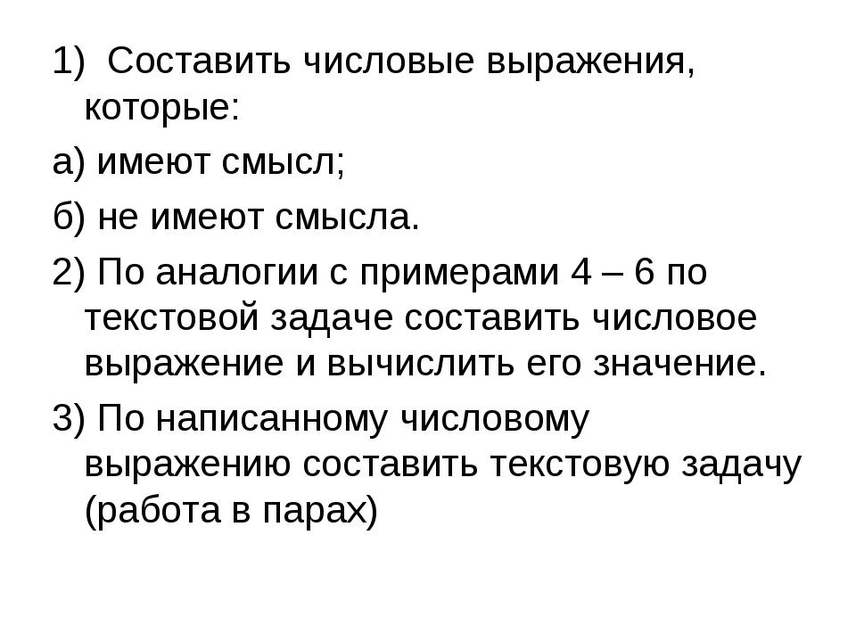 1) Составить числовые выражения, которые: а) имеют смысл; б) не имеют смысла....