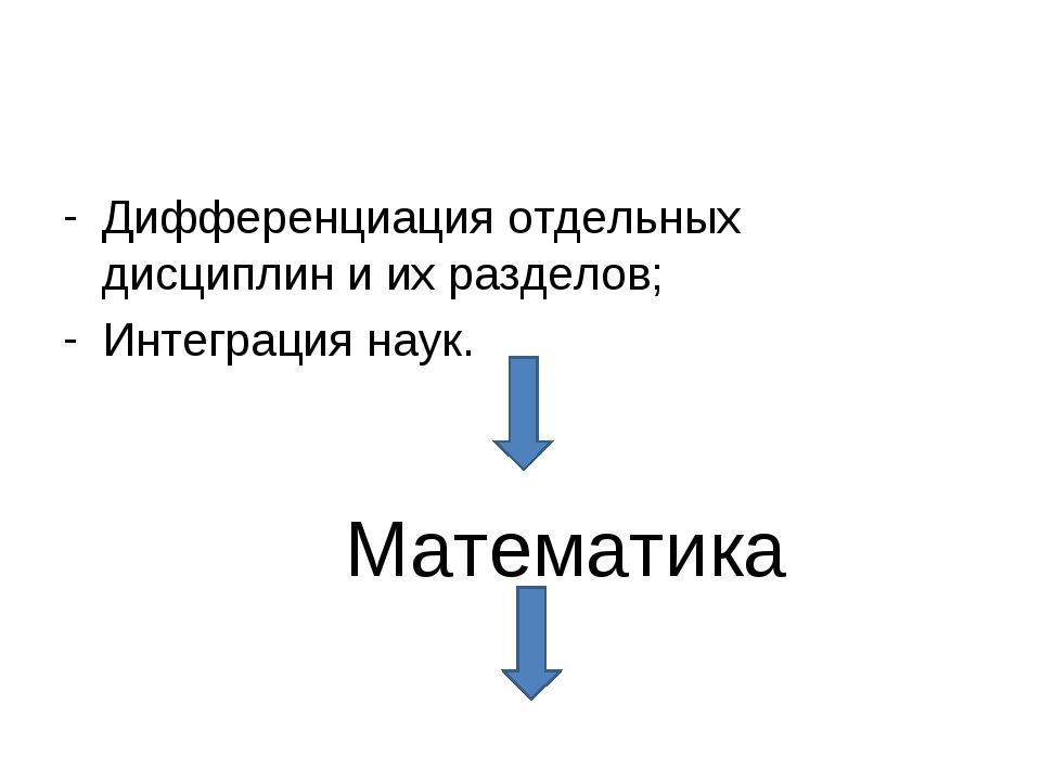 Дифференциация отдельных дисциплин и их разделов; Интеграция наук. Математика