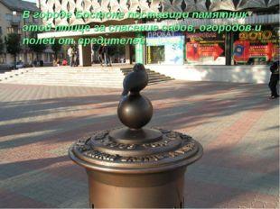 В городе Бостоне поставили памятник этой птице за спасение садов, огородов и