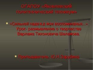 ОГАПОУ «Яковлевский политехнический техникум» «Сильней надежд мои воспоминань