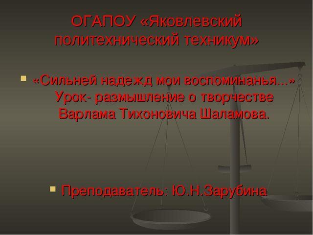 ОГАПОУ «Яковлевский политехнический техникум» «Сильней надежд мои воспоминань...