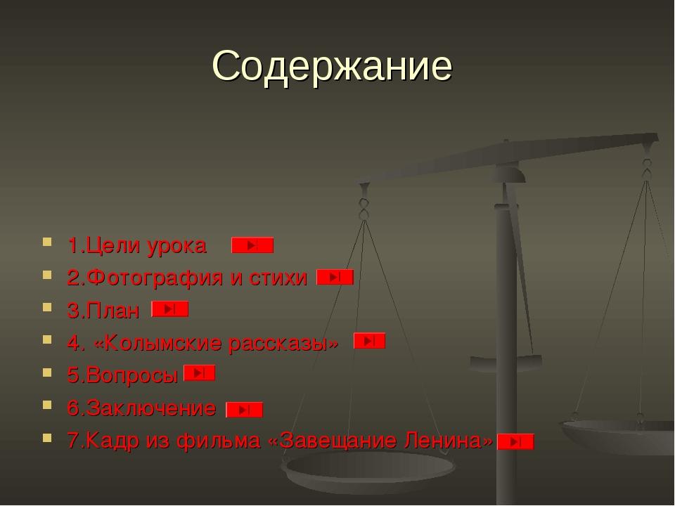 Содержание 1.Цели урока 2.Фотография и стихи 3.План 4. «Колымские рассказы» 5...