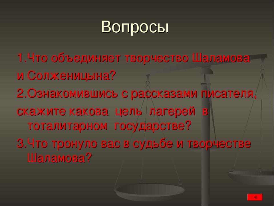 Вопросы 1.Что объединяет творчество Шаламова и Солженицына? 2.Ознакомившись с...
