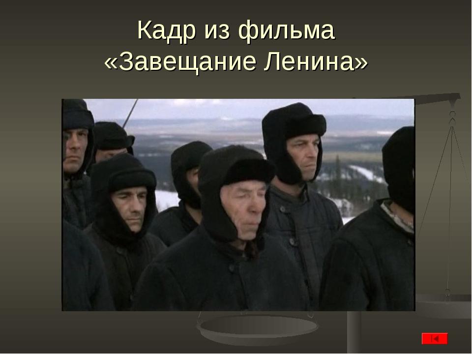Кадр из фильма «Завещание Ленина»