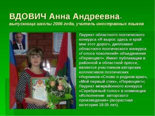 ВДОВИЧ Анна Андреевна– выпускница школы 2006 года, учитель иностранных языков